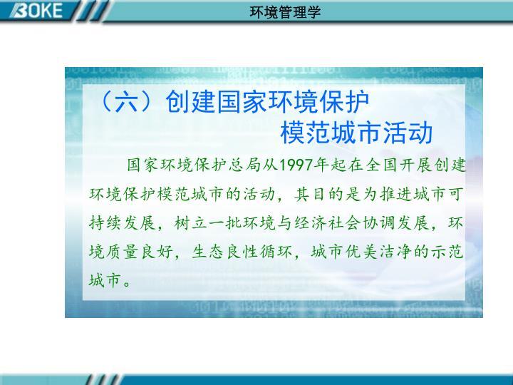 (六)创建国家环境保护