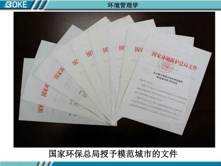国家环保总局授予模范城市的文件