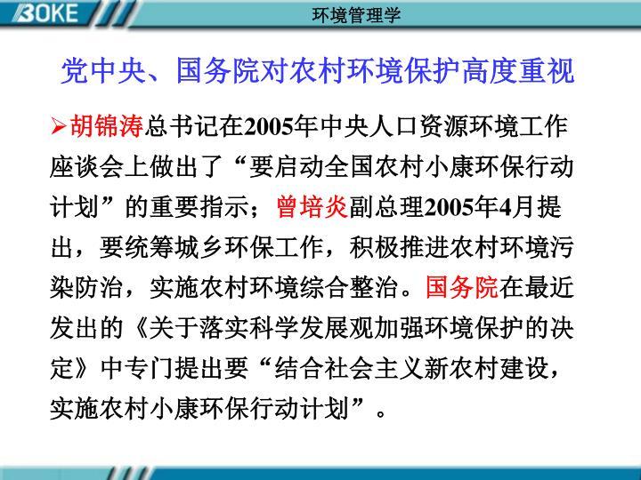 党中央、国务院对农村环境保护高度重视
