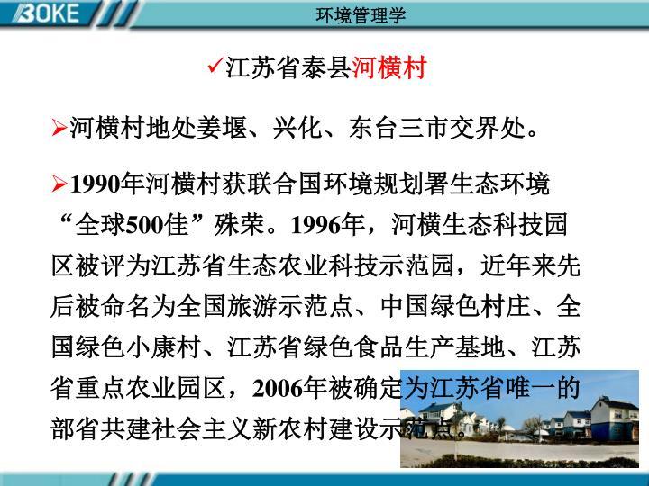 江苏省泰县