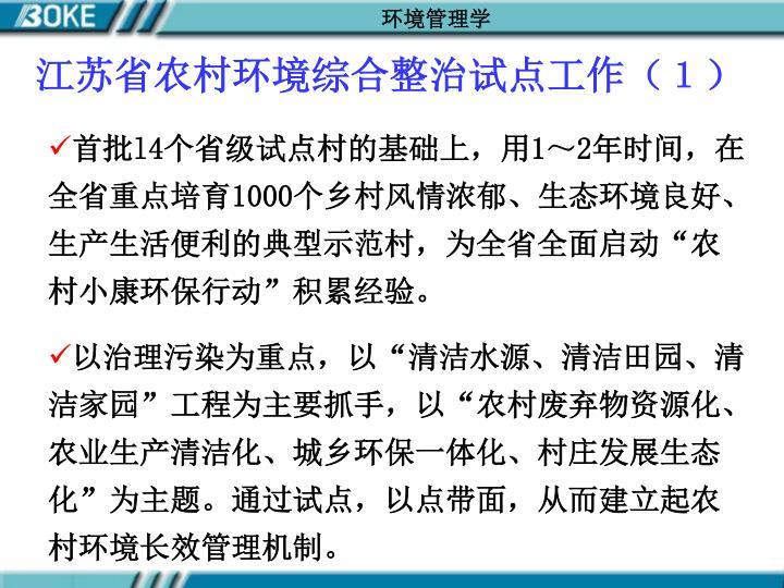 江苏省农村环境综合整治试点工作(1)