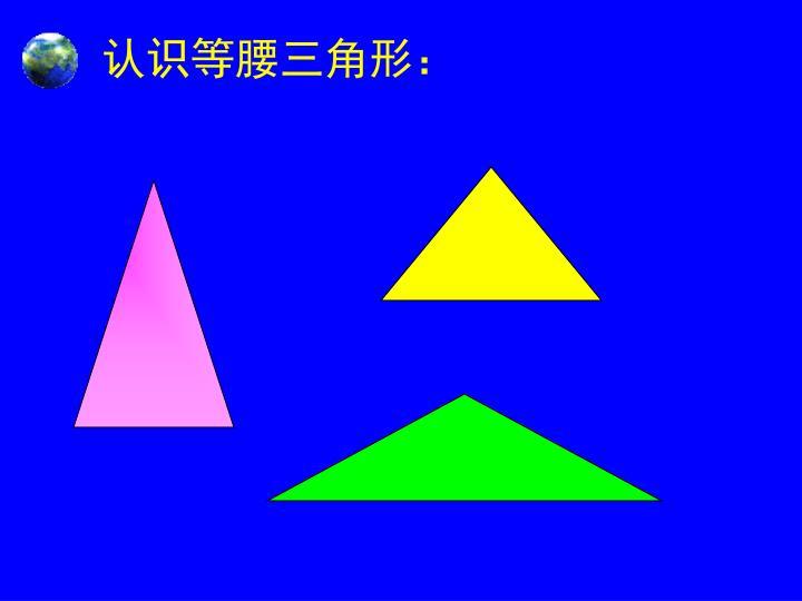 认识等腰三角形: