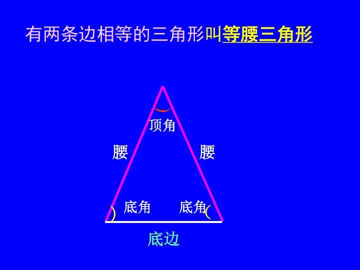 有两条边相等的三角形