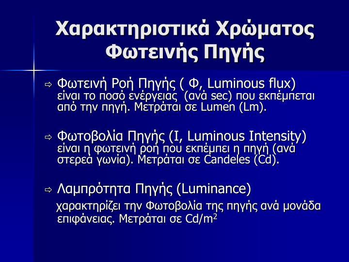 Χαρακτηριστικά Χρώματος Φωτεινής Πηγής