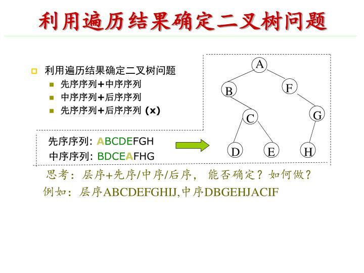 利用遍历结果确定二叉树问题