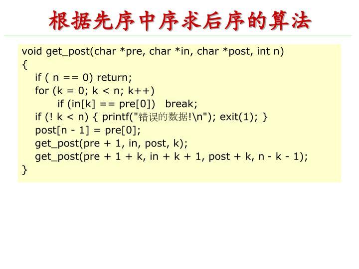 根据先序中序求后序的算法