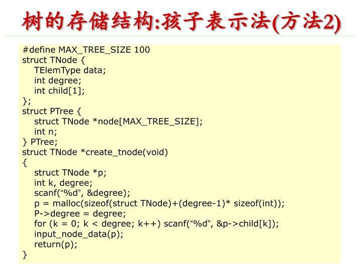 #define MAX_TREE_SIZE 100