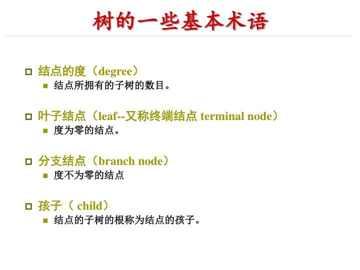 树的一些基本术语