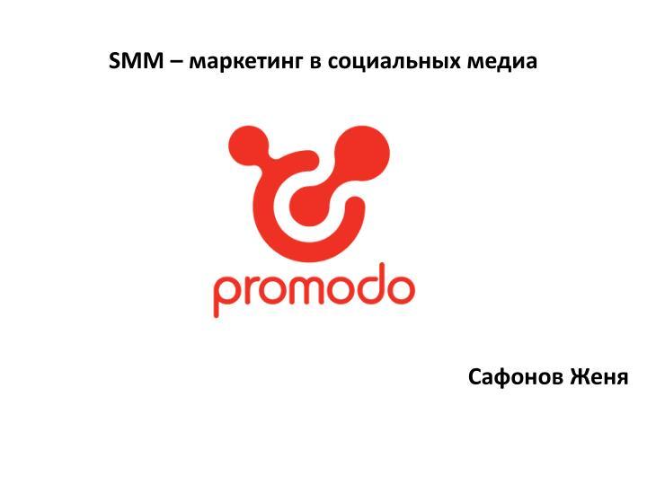 SMM –
