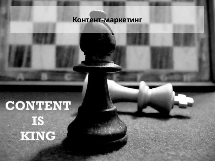 Контент-маркетинг