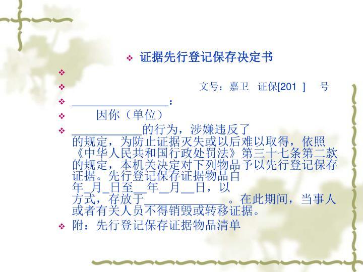 证据先行登记保存决定书