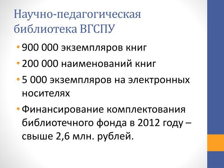 Научно-педагогическая библиотека ВГСПУ