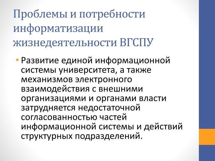 Проблемы и потребности информатизации жизнедеятельности ВГСПУ