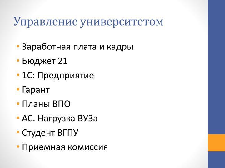 Управление университетом