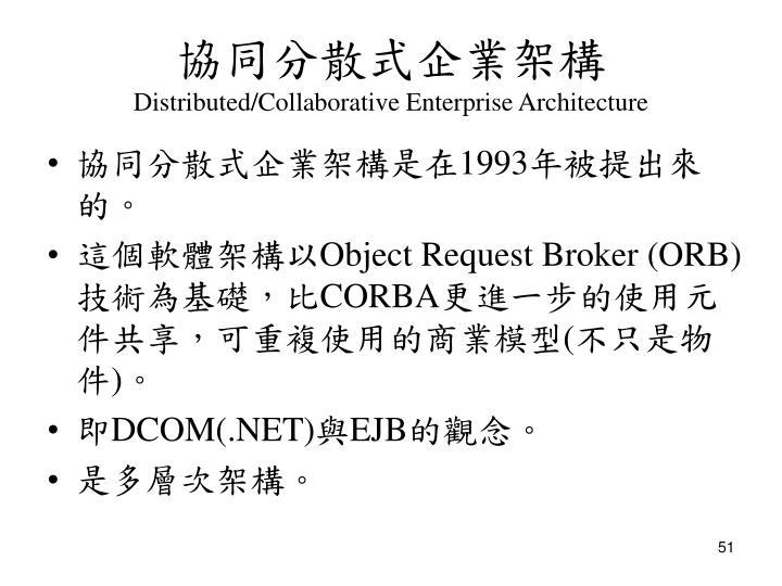 協同分散式企業架構