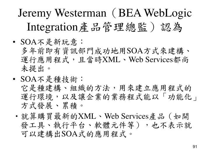 Jeremy Westerman