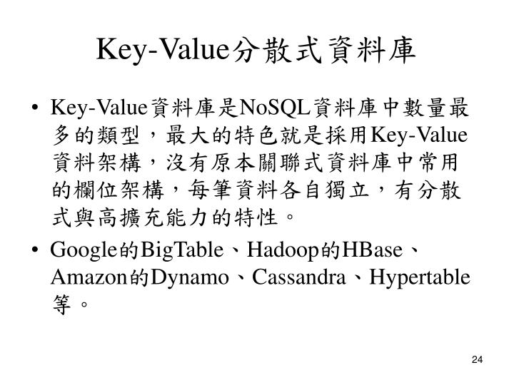 Key-Value