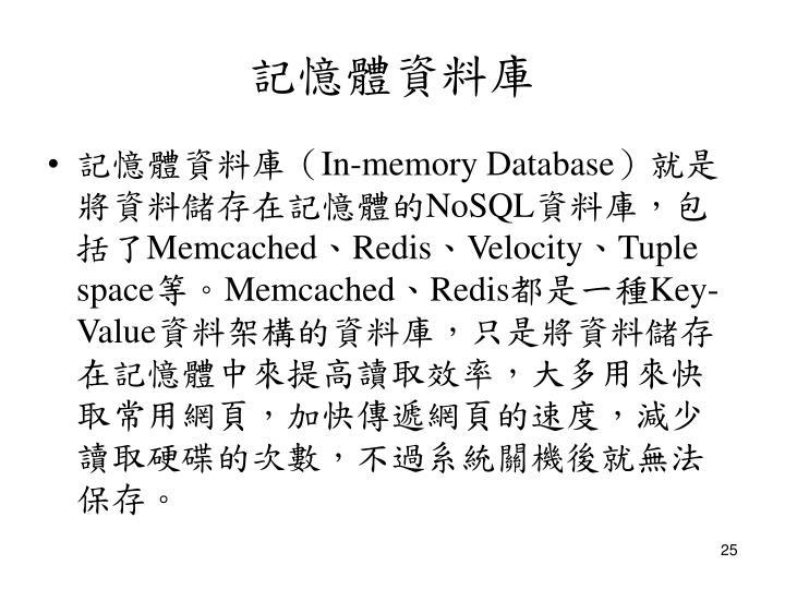記憶體資料庫