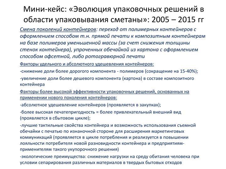 Мини-кейс: «Эволюция упаковочных решений в области упаковывания сметаны»: 2005 – 2015 гг