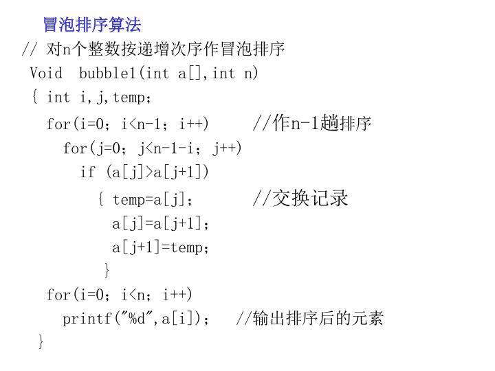 冒泡排序算法