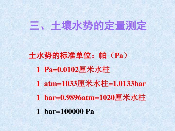 三、土壤水势的定量测定