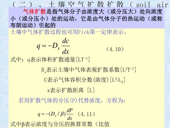 (二)、土壤空气扩散扩散(