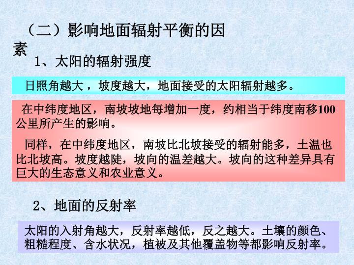 (二)影响地面辐射平衡的因素