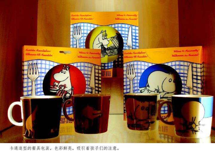 卡通造型的餐具包装,色彩鲜亮,吸引着孩子们的注意。