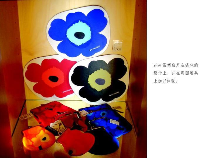 花卉图案应用在钱包的设计上,并在周围展具上加以体现。