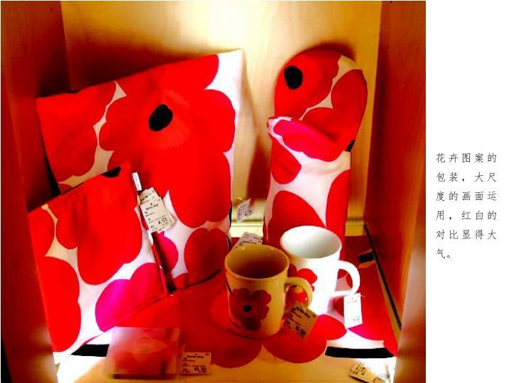 花卉图案的包装,大尺度的画面运用,红白的对比显得大气。