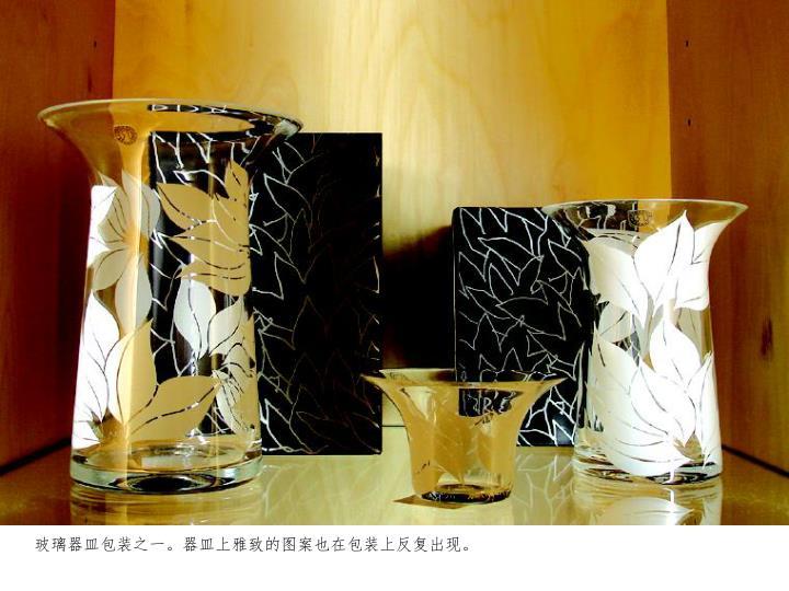 玻璃器皿包装之一。器皿上雅致的图案也在包装上反复出现。