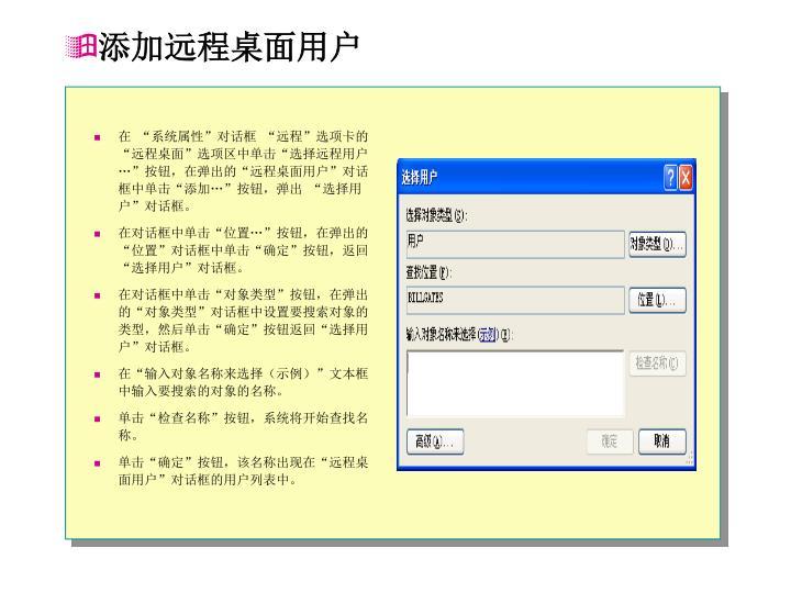 添加远程桌面用户