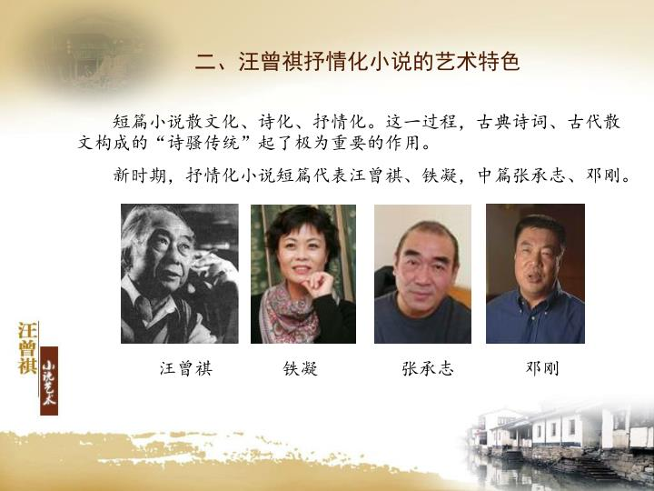 二、汪曾祺抒情化小说的艺术特色