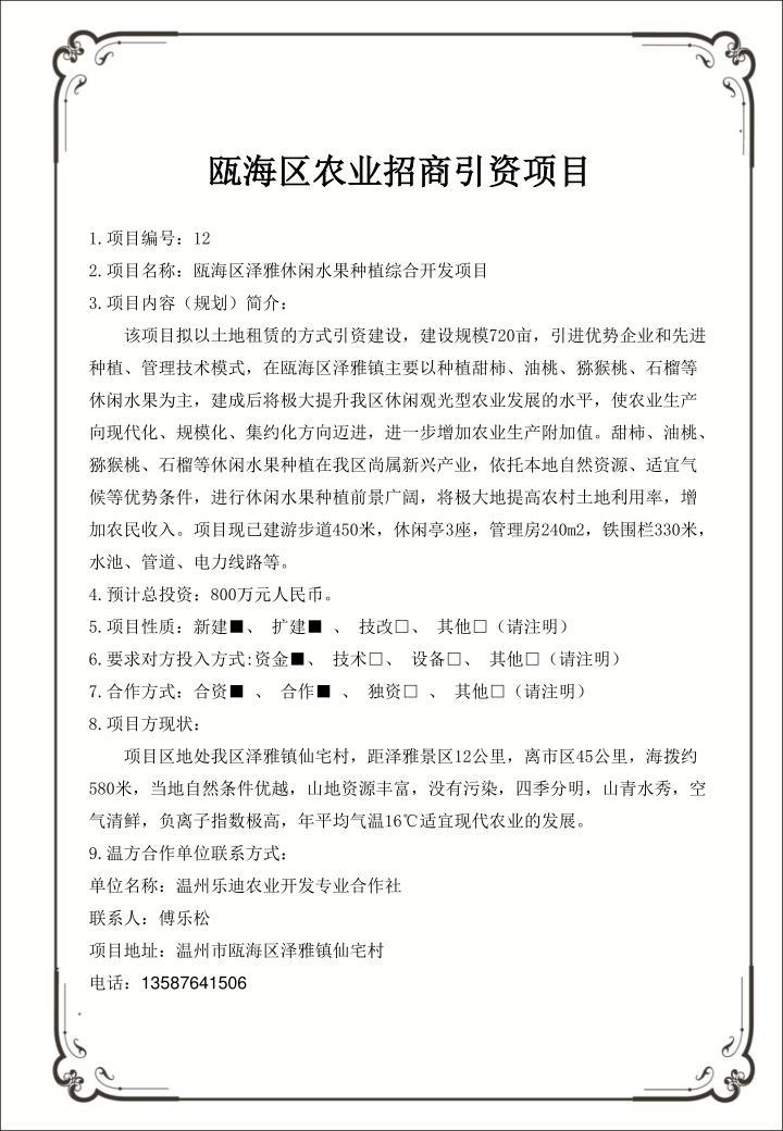 瓯海区农业招商引资项目