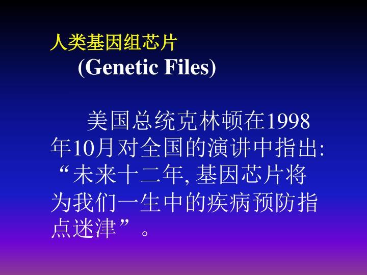 人类基因组芯片