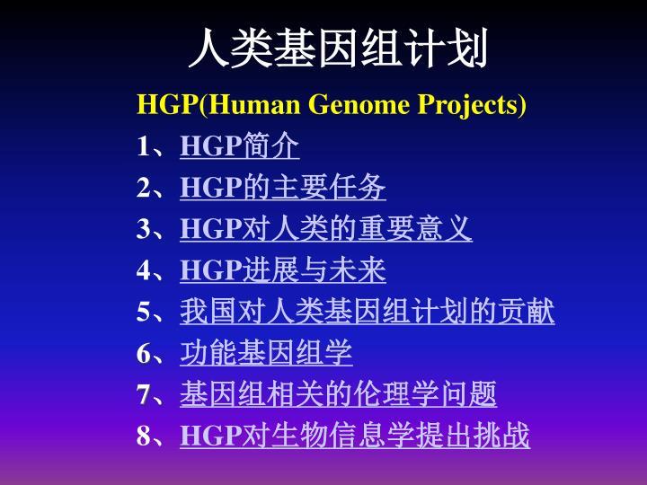 人类基因组计划