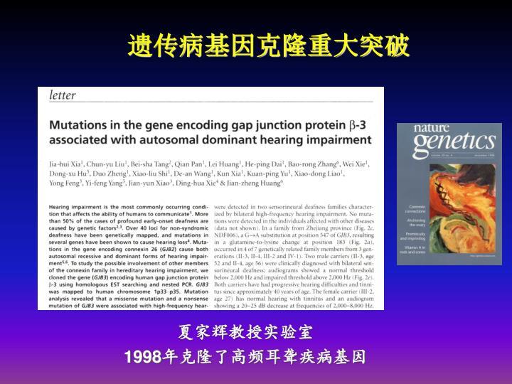 遗传病基因克隆重大突破