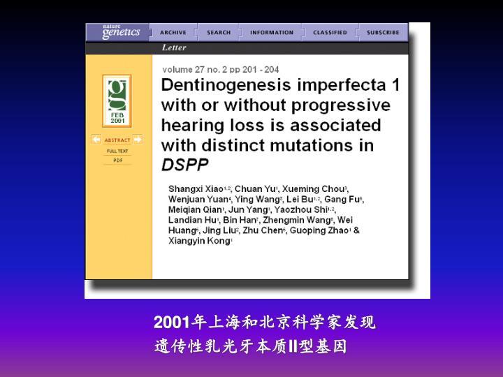 2001年上海和北京科学家发现
