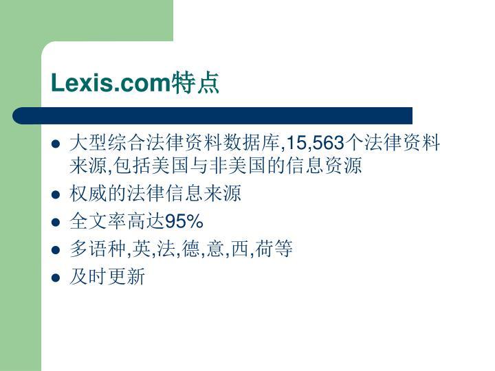 Lexis.com