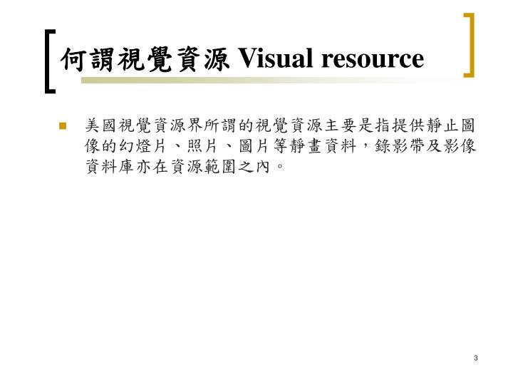何謂視覺資源