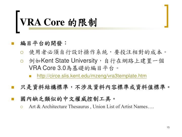 VRA Core
