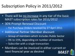 subscription policy in 2011 2012