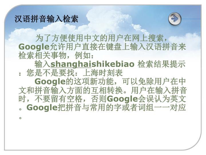 汉语拼音输入检索