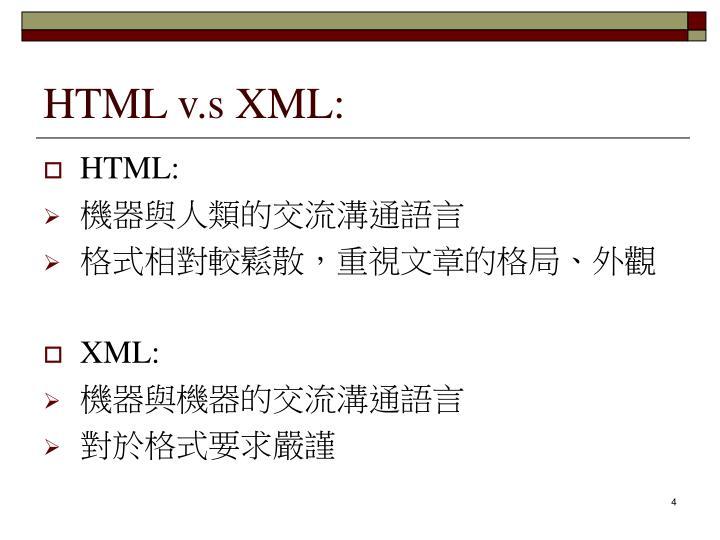 HTML v.s XML: