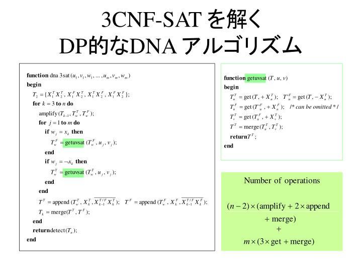3CNF-SAT