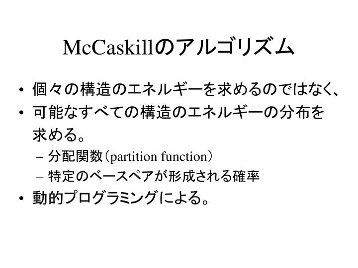 McCaskill