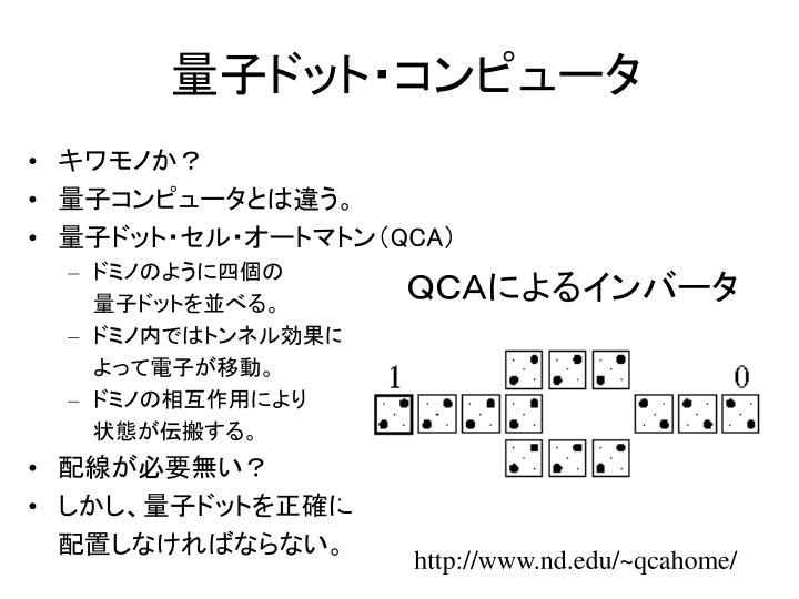 量子ドット・コンピュータ
