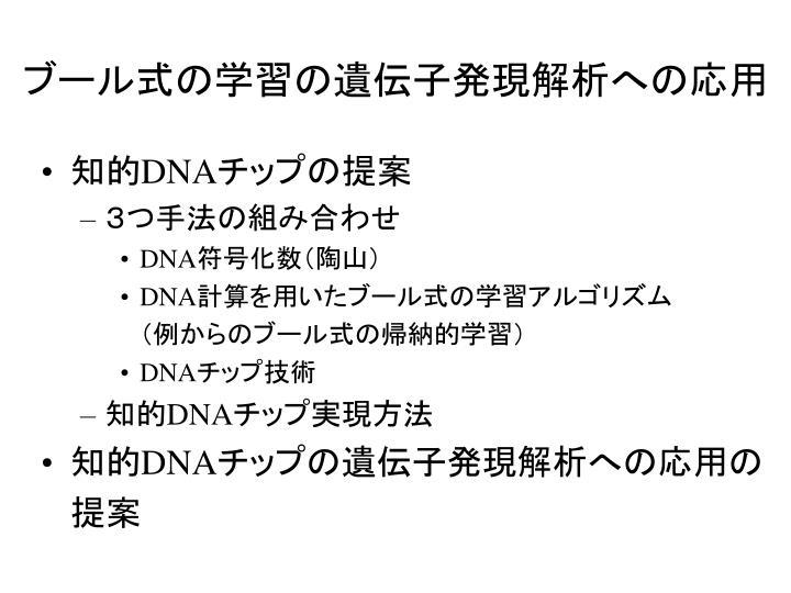 ブール式の学習の遺伝子発現解析への応用
