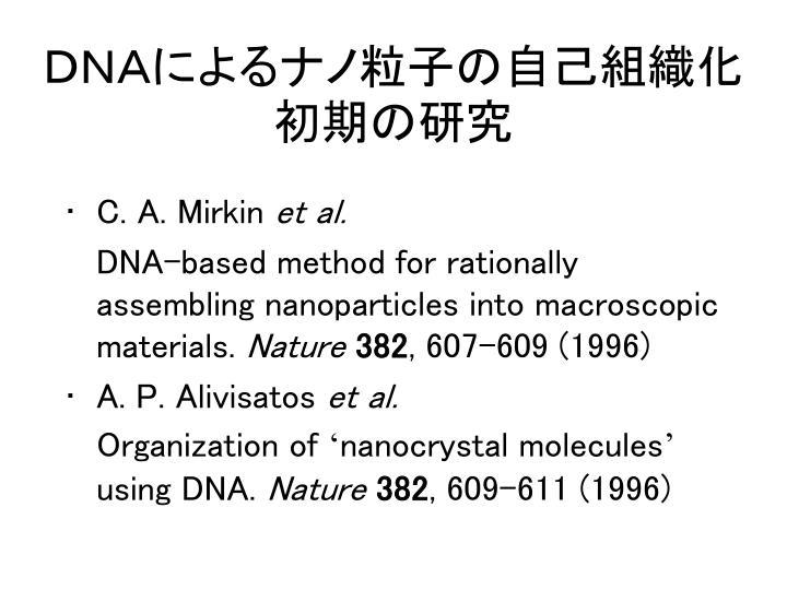 DNAによるナノ粒子の自己組織化初期の研究