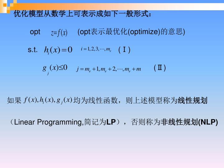 优化模型从数学上可表示成如下一般形式: